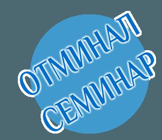 Имуществена отговорност на управителите, собствениците, съдружниците и акционерите по ТЗ, ДОПК и ЗАНН